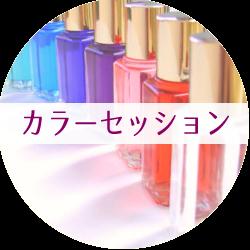 カラーセッション